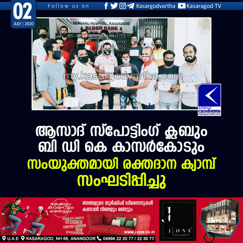 Kerala, News, Blood donation camp, blood donation camp conducted
