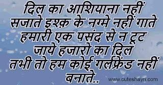 Best Attitude Shayari For Girl In Hindi