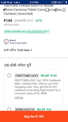 Paytm free shopping online, offerloot