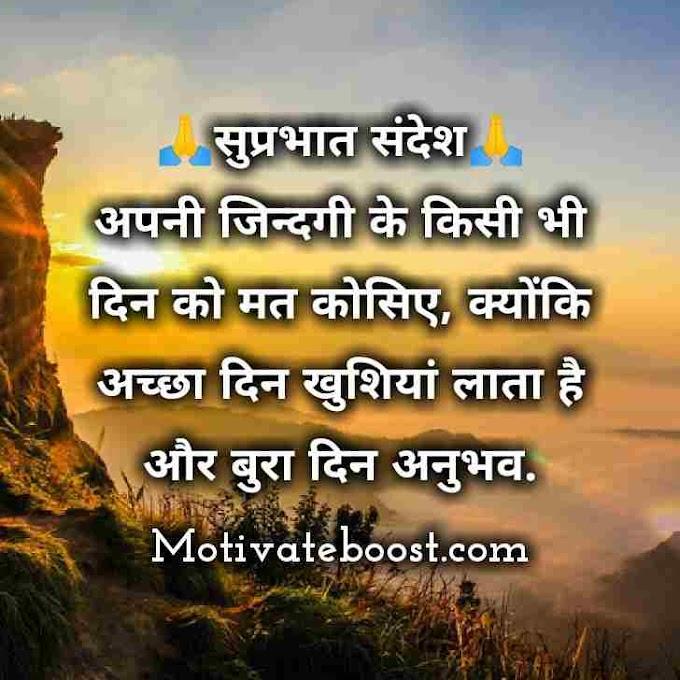 सुप्रभात संदेश हिंदी | Suprabhat Message In Hindi