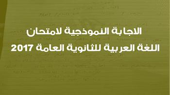 الاجابة النموذجية لامتحان اللغة العربية للثانوية العامة 2018