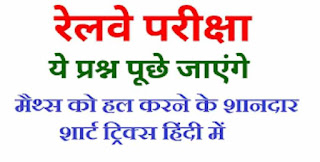 Maths Tricks in Hindi PDF Download