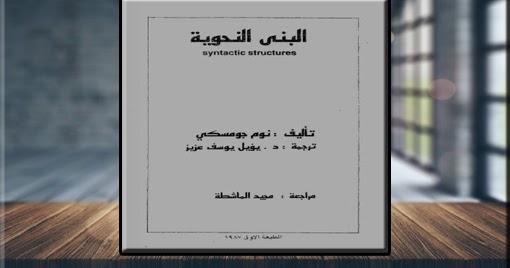 تحميل كتاب نظرية التلقي أصول وتطبيقات pdf