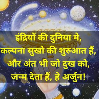 Bhagvad Gita Quotes.