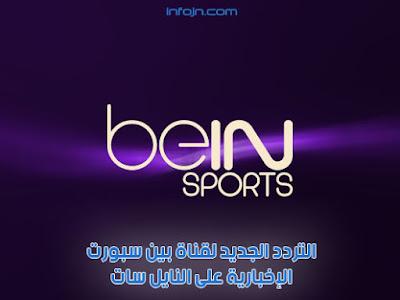 تردد قناة Bein sport news الجديد على النايل سات 2018