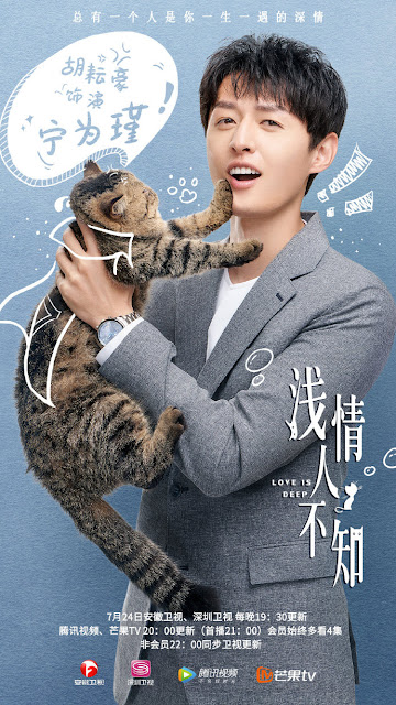 love is deep chinese romance drama