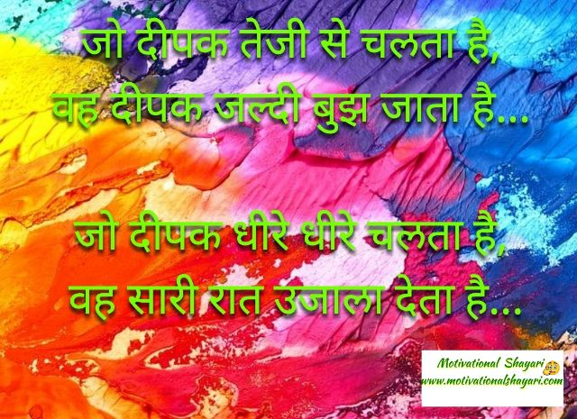 Inspirational Shayari in hindi, Inspirational Shayari Image