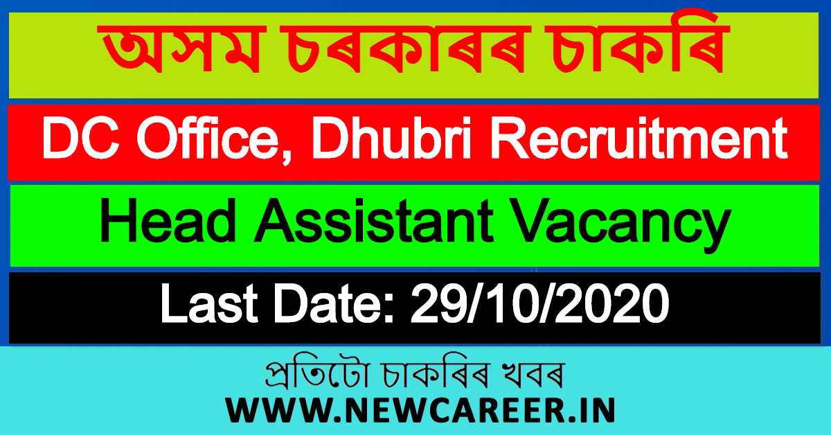 DC Office, Dhubri Recruitment 2020 : Apply for Head Assistant Vacancy