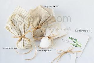mpomponieres gamou psatha - prosklitirio elia