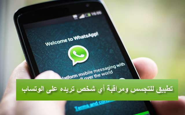 تطبيق WhatsDog لمراقبة أي شخص تريده على الوتساب