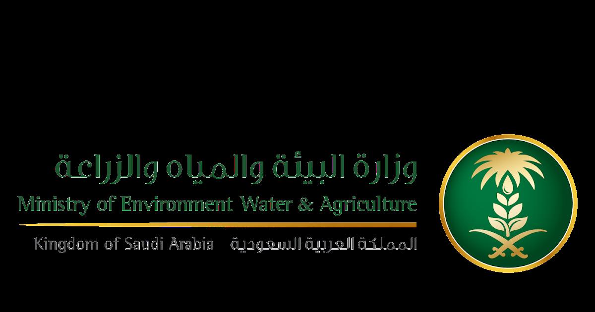 تحميل شعار وزارة البيئة المملكة العربية السعودية بجودة عالية Png