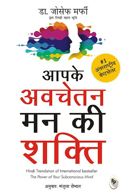apke avchetan man ki shakti (the power of your subconscious mind book in hindi) - joseph murphy