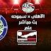 مشاهدة مباراة الاهلي وسموحة بث مباشر الدوري المصري اون سبورت 11-05-2019 اليوم