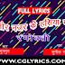 Tor Najar Ke Hasiya Gori Lyrics Sunil Soni Munmun Rangobati  Anuj Sharma