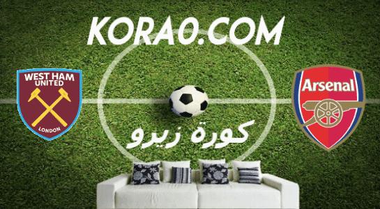 مشاهدة مباراة أرسنال ووست هام بث مباشر اليوم 7-3-2020 الدوري الإنجليزي