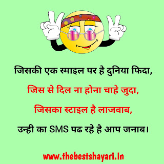 Hindi SMS for friends