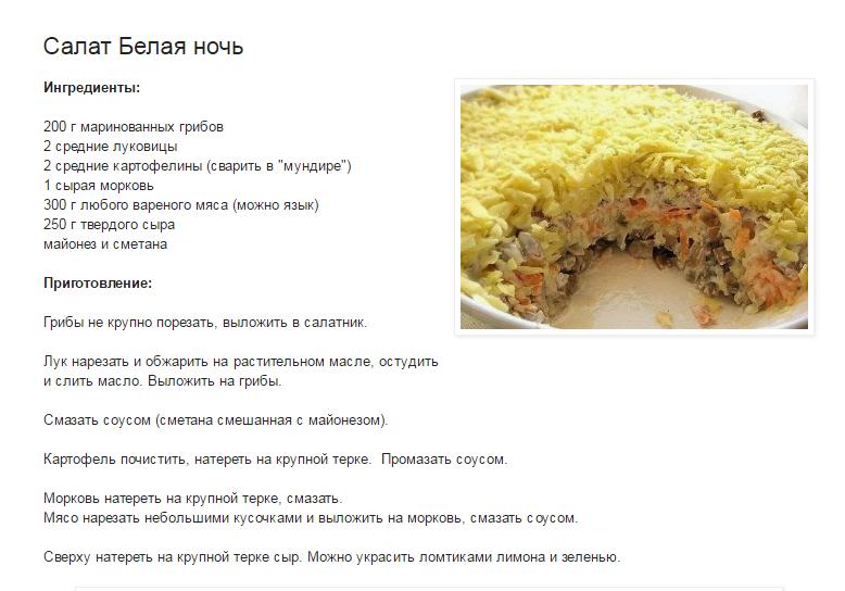 салат белая ночь рецепт с фото пошагово это нужно только