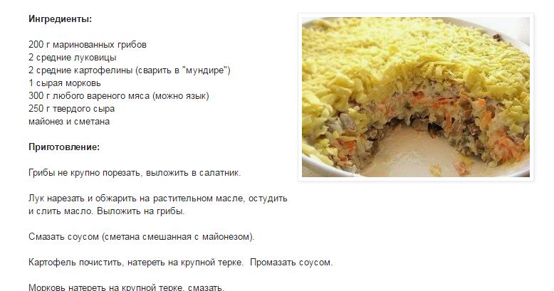 Салат белая ночь рецепт с фото пошагово могу
