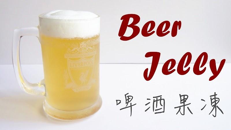 Beer Jelly 啤酒果凍
