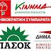 Ανοιχτή εκδήλωση της Δημοκρατικής Συμπαράταξης την Παρασκευή στην Ηγουμενίτσα