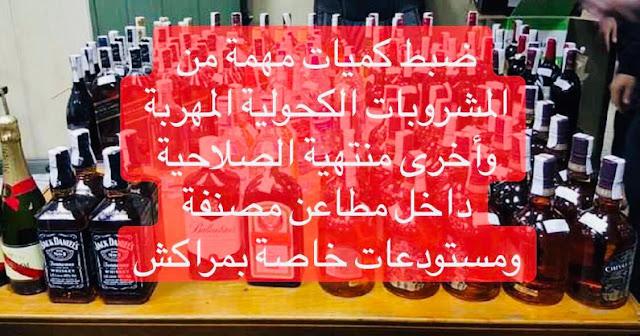 ضبط كميات مهمة من المشروبات الكحولية المهربة وأخرى منتهية الصلاحية داخل مطاعن مصنفة ومستودعات خاصة بمراكش✍️👇👇👇