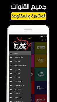 تلفاز العالم قنوات عربية عالمية بث حي مباشر Android - APK