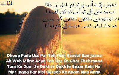 tehzeeb hafi poetry