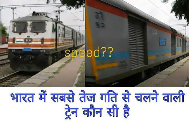 भारत में सबसे तेज गति से चलने वाली ट्रेन कौन सी है