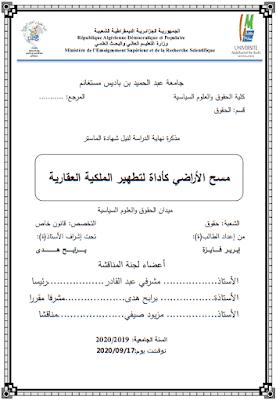 مذكرة ماستر: مسح الأراضي كأداة لتطهير الملكية العقارية PDF