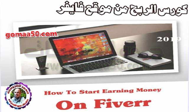 اقوي كورس للربح من موقع فايفر | How To Start Earning Money On Fiverr