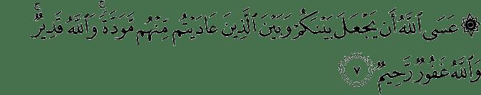 Surat Al Mumtahanah Ayat 7