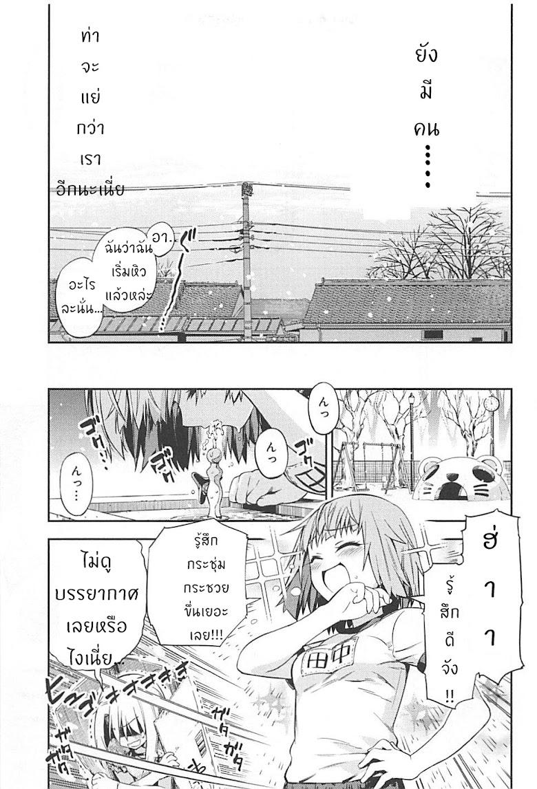 Fate/Kaleid Liner Prisma Illya Drei! - หน้า 14