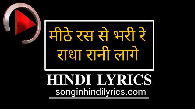 मीठे रस से भरी रे राधा रानी लागे | Mithe Ras Se Bhari Radha Rani Lyrics - Krishna Bajan