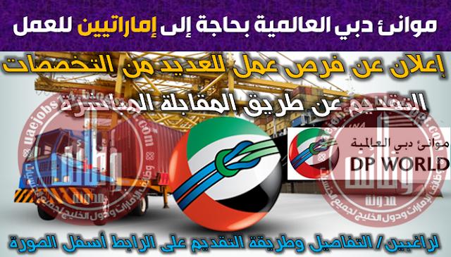 وظائف موانئ دبي العالمية 2020 ميناء دبي يعلن التوظيف المباشر