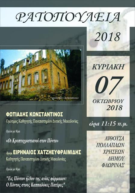 «Ρατοπούλεια 2018» από την Εύξεινο Λέσχη Φλώρινας