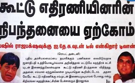 News paper in Sri Lanka : 09-12-2017