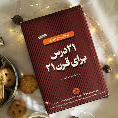 آخرین کتابی که خواندهام یا دارم میخوانم