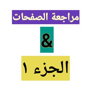 اختبارات حفظ القرآن الكريم ومراجعته من(٣٩١-نصف ص٤٠٣) + ج ١