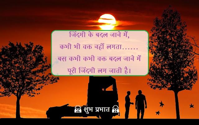 Latest Good morning Shayari