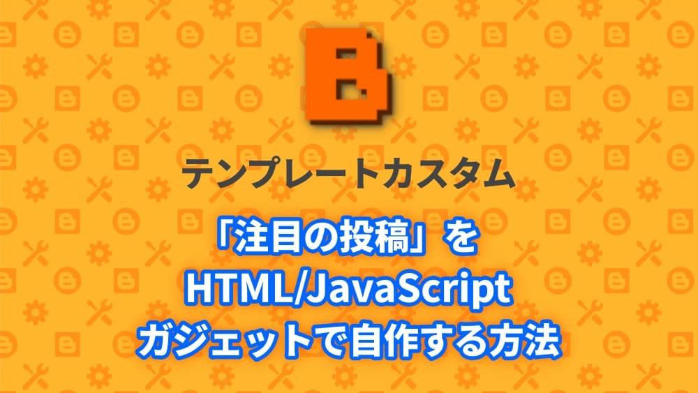 Blogger Labo:「注目の投稿」をHTML/JavaScriptガジェットで自作する方法