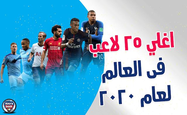 محمد صلاح ضمن اغلي 25 لاعب فى العالم لعام 2020 | الاسعار الجديده للاعبين بعد ازمة الكورونا