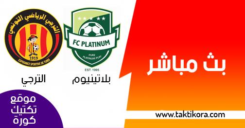 مشاهدة مباراة الترجي وبلاتينوم بث مباشر بتاريخ 16-03-2019 دوري أبطال أفريقيا