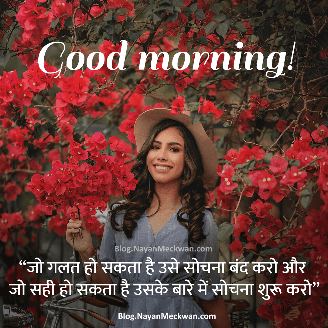 good morning Motivational whatsapp message images HD in hindi