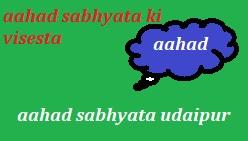 Aahad Sabhyata Udaipur in Hindi - आहड़ सभ्यता