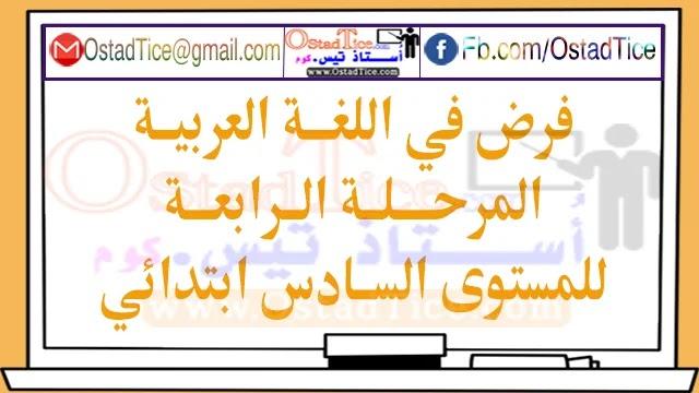 فرض في اللغة العربية المرحلة الرابعة السادس
