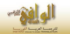 تحميل قاموس انجليزى عربى ناطق اصدار 2017 Download Arabic English Dictionary