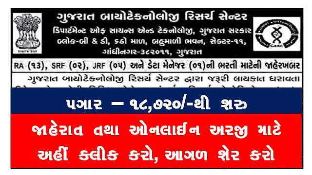Gujarat Biotechnology Research Centre (GBRC) GBRC RA, SRF, JRF & Data Manager Recruitment 2020