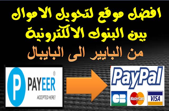 افضل موقع لتحويل الاموال بين البنوك الالكترونية -  موقع paytiz
