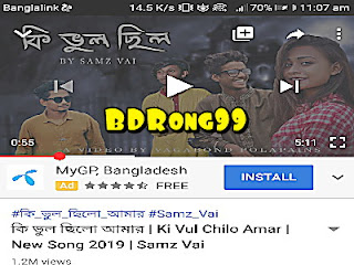 Ki vul Chilo Amar (কি ভুল ছিল আমার) Samz Vai Bangla Song Lyrics download