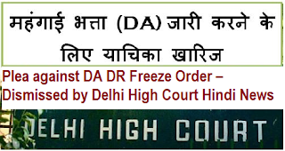 plea-against-da-dr-freeze-order-dismissed-by-delhi-high-court-hindi-news